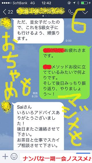 大阪,ナンパ,画像16