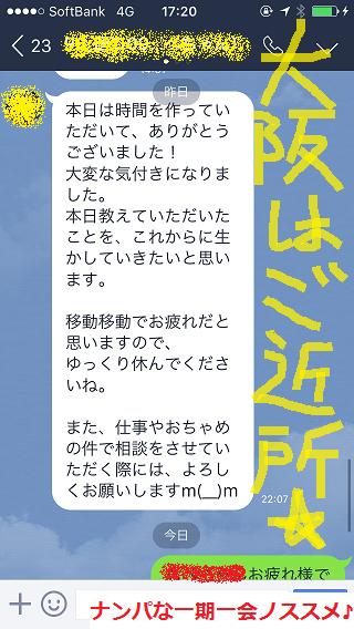 大阪,ナンパ,画像09