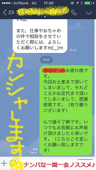 大阪,ナンパ,画像10