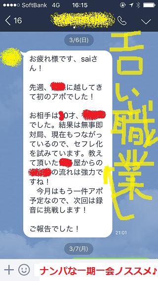 モテる男,モテる方法02