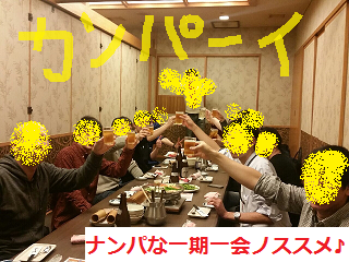 ナンパ画像,名古屋01