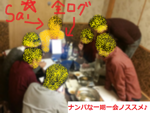 ナンパ画像,名古屋03