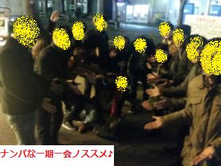 ナンパ画像,名古屋07