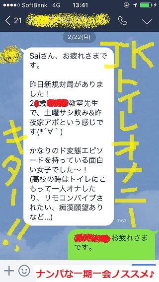 女子高生(JK)のオナニー確率と場所02