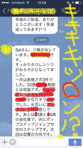 【画像】ネットナンパで援助交際女に関わったら危険!03