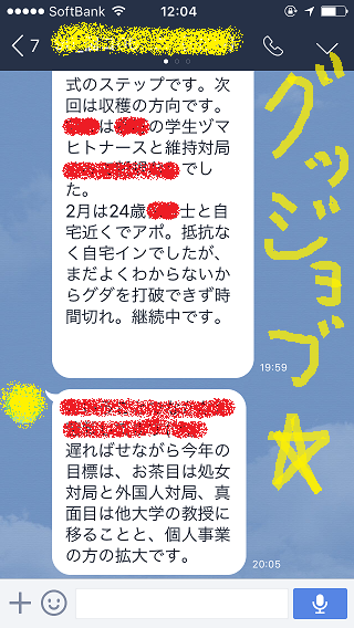 【画像】ネットナンパで援助交際女に関わったら危険!04