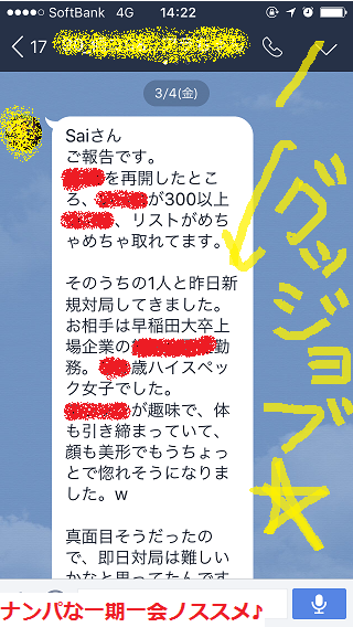 ネットナンパブログ,高学歴女,画像02
