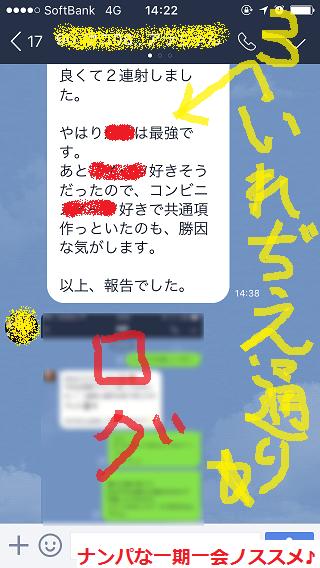 ネットナンパブログ,高学歴女,画像04