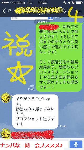 ネットナンパブログ,高学歴女,画像05