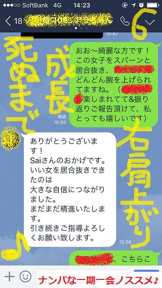 ネットナンパブログ,高学歴女,画像07