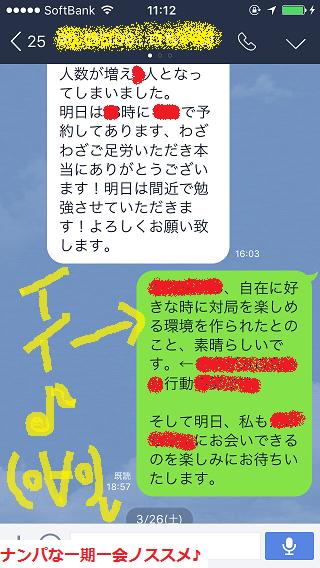 名古屋,ナンパブログ
