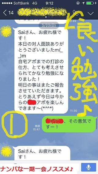ネットナンパ,セックス,体験談,東京2