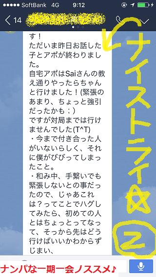 ネットナンパ,セックス,体験談,東京3
