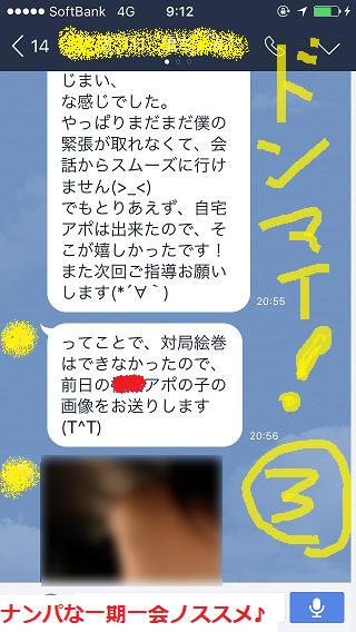 ネットナンパ,セックス,体験談,東京4