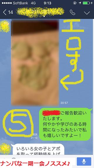 ネットナンパ,セックス,体験談,東京6