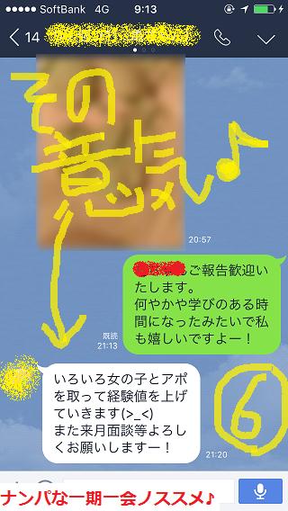 ネットナンパ,セックス,体験談,東京7