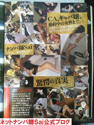 【出会いアプリ取材No79-2】CIRCUS MAXスペシャル 2016/5月増刊号