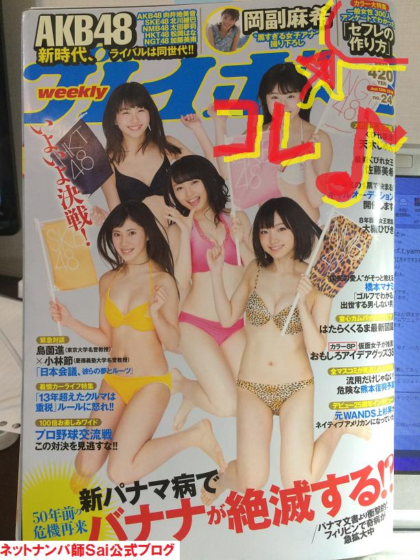 【出会いアプリ取材No80-1】週刊プレイボーイ 2016/6/13日号