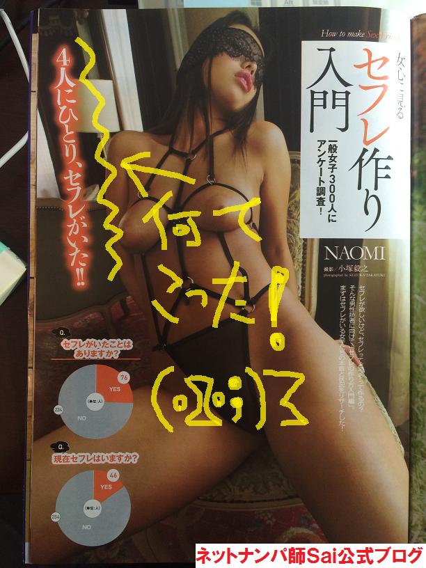 【出会いアプリ取材No80-2】週刊プレイボーイ 2016/6/13日号