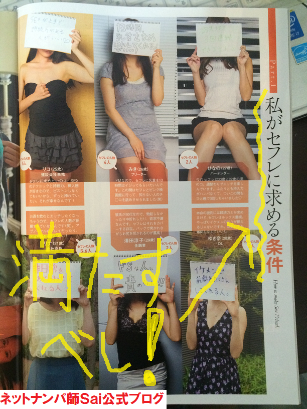 【出会いアプリ取材No80-3】週刊プレイボーイ 2016/6/13日号