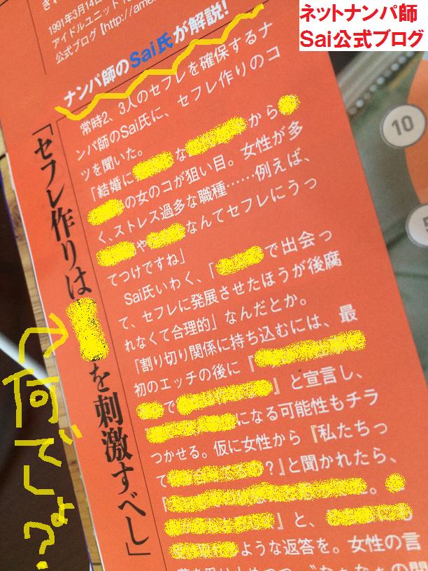 【出会いアプリ取材No80-4】週刊プレイボーイ 2016/6/13日号
