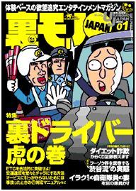 【出会いアプリ取材No1】裏モノJAPAN 2006年1月号