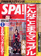 【出会いアプリ取材No2】SPA! 2006/1/17号