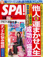 【出会いアプリ取材No3】SPA! 2006/5/9号