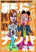 【出会いアプリ取材No4】裏モノJAPAN 2006年6月号