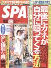 【出会いアプリ取材No7】SPA! 2006/10/17号