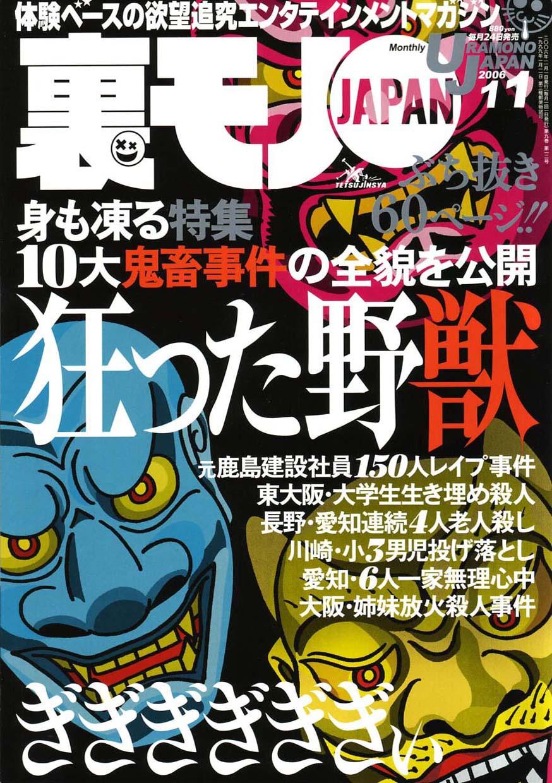 【出会いアプリ取材No8】裏モノJAPAN 2006年11月号