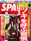 【出会いアプリ取材No9-1】SPA! 2006/11/21号
