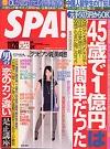 【出会いアプリ取材No9-2】SPA! 2006/11/21号