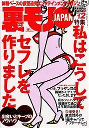 【出会いアプリ取材No10】裏モノJAPAN 2006年12月号