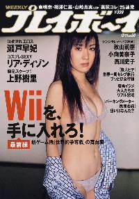 【出会いアプリ取材No11】週刊プレイボーイ2006/12/11号
