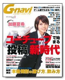 【出会いアプリ取材No12】G-Navi 2007年1月号
