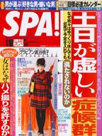 【出会いアプリ取材No13】SPA! 2007/1/16号