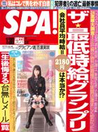【出会いアプリ取材No14】SPA! 2007/1/30号