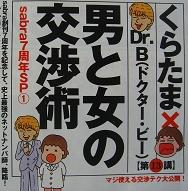 【出会いアプリ取材No16-5】sabura 2007/5/10・24,6/14号