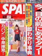【出会いアプリ取材No17-2】SPA! 2007/5/15・22・29号