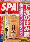 【出会いアプリ取材No17-3】SPA! 2007/5/15・22・29号
