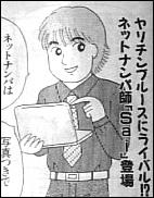 【出会いアプリ取材No17-4】SPA! 2007/5/15・22・29号