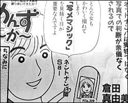 【出会いアプリ取材No17-5】SPA! 2007/5/15・22・29号