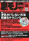 【出会いアプリ取材No18】裏モノJAPAN 2007年6月号
