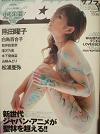 【出会いアプリ取材No20-1】sabura 2007/9/27発売号