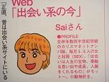 【出会いアプリ取材No20-2】sabura 2007/9/27発売号