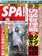 【出会いアプリ取材No22】SPA! 2008/3/4号