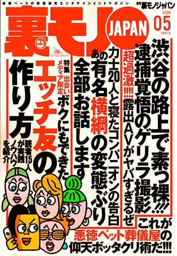 【出会いアプリ取材No23】裏モノJAPAN 2008年5月号