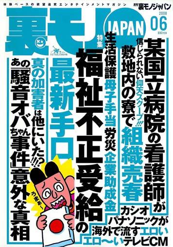 【出会いアプリ取材No24】裏モノJAPAN 2008年6月号