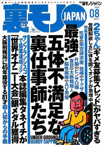 【出会いアプリ取材No25】裏モノJAPAN 2008年8月号